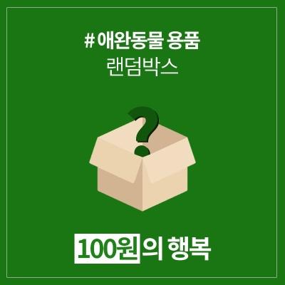 갓샵 단 돈 100원 미스터리 대환장 랜덤박스 럭키박스