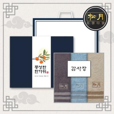 송월 추석선물세트 노을 세면타월 3매세트