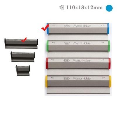 칼라 메모홀더 오더렉(대 110x18x12mm) 청색(1ea)