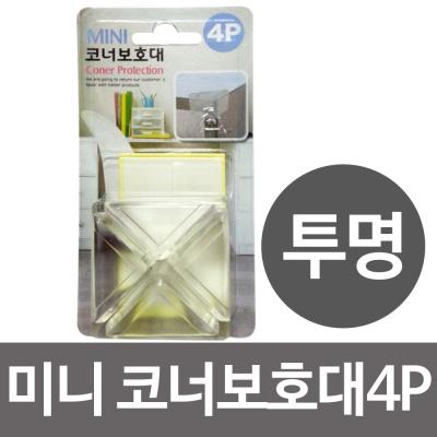 우일 미니 코너보호대(투명4p)유아안전 모서리보호대