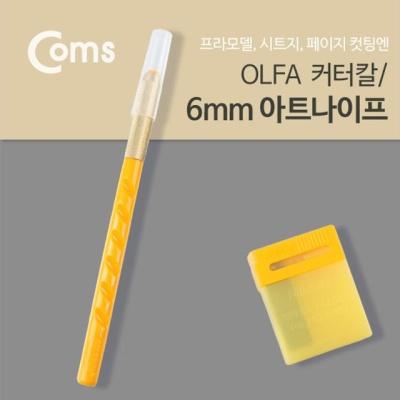 Coms 올파 커터칼(OLFA) AK-1