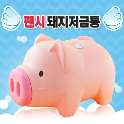 핑크 돼지저금통(자이언트) 저금통 돼지 저금통