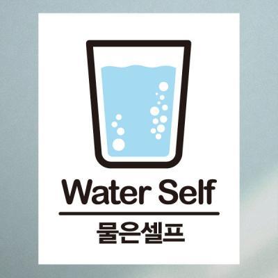 생활스티커_물은셀프(칼라)