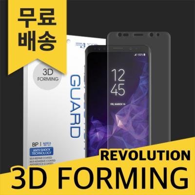 (2매)레볼루션가드 3D포밍 풀커버필름 갤럭시S9플러스