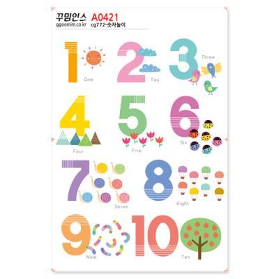 A0421-꾸밈인스스티커_숫자놀이