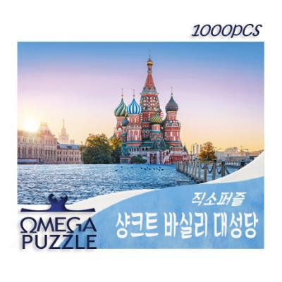 1000pcs 직소퍼즐 샹크트 바실리 대성당 1400