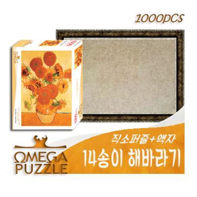 1000pcs 직소퍼즐 14송이 해바라기 1206 + 액자세트