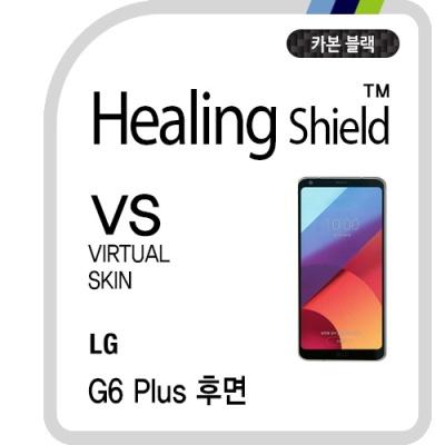 LG G6 플러스 후면 버츄얼스킨-카본 블랙 1매
