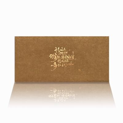 아름다운 크라프트 축의금봉투 G