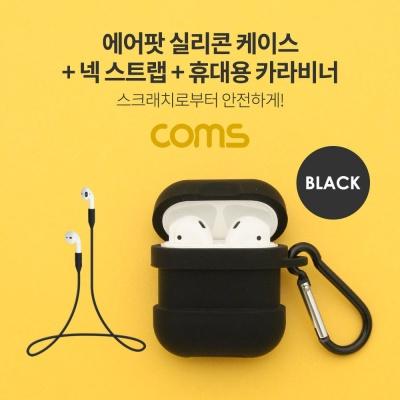 Coms 에어팟 실리콘 케이스 Airpod Black