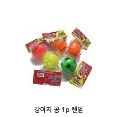 강아지 놀이공 랜덤 1p 훈련공 장난감 훈련볼 고무