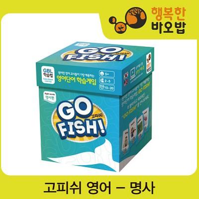 [행복한바오밥] 고피쉬-영어-명사편