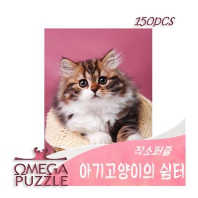 [오메가퍼즐] 150pcs 직소퍼즐 아기고양이의 쉼터 146