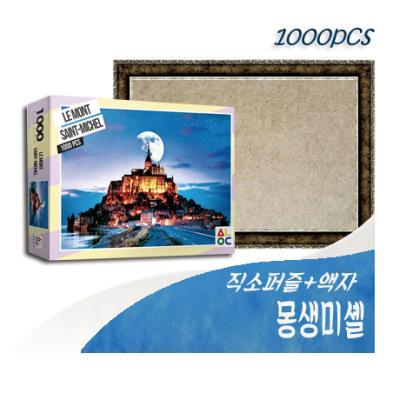 1000PCS 직소 몽생미셸 AL3002 +액자세트