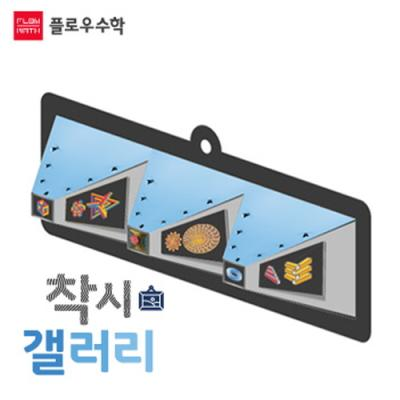 [플로우수학 교구] 착시 갤러리 - 4인용