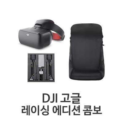 [DJI] 고글 레이싱 에디션 콤보 Goggles Racing Combo