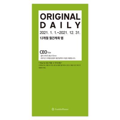 21년 월간계획탭 - CEO