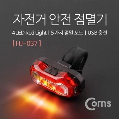 coms 자전거 LED 안전 점멸기 레드 Light USB 충전