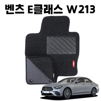 벤츠 E클래스 W213 이중 코일 차량 차 발 매트 black