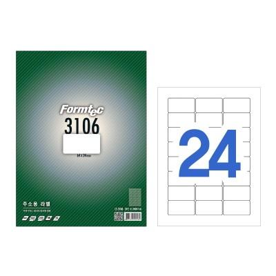 폼텍 주소용 라벨/LS-3106