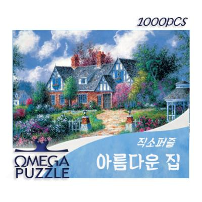 [오메가퍼즐] 1000pcs 직소퍼즐 아름다운 집 1011