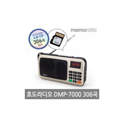 메모렛 DMP-7000 대찬가요 306곡 효도라디오