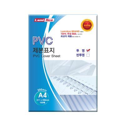 라미에이스 PVC제본표지 200MIC 투명 A4(100매)