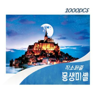 [비앤비퍼즐] 1000PCS 직소 몽생미셸 AL3002
