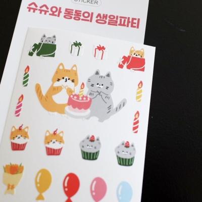 슈슈와 동동의 생일파티 스티커