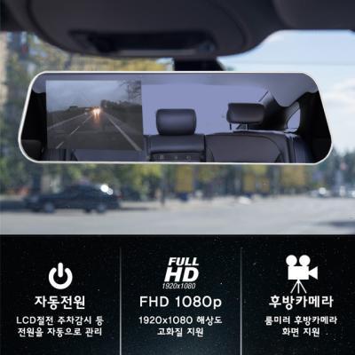 4.3인치 룸미러 2채널 블랙박스03 16G메모리증정 후방카메라