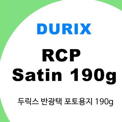 두릭스 포토용지/ 반광택 RCP Satin 190g