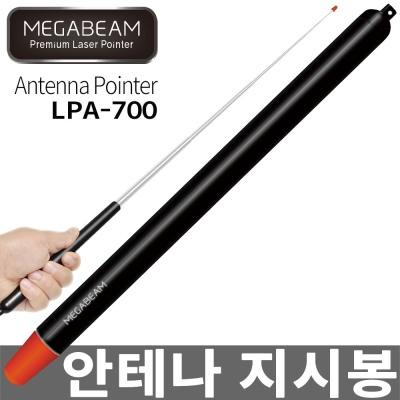 메가빔 지시봉 포인터 LPA-700 7단 안테나 120cm 무료 이니셜 각인