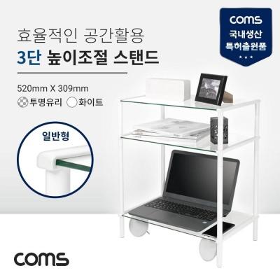 Coms 프린터모니터TV 높이조절 받침대스탠드 화이트