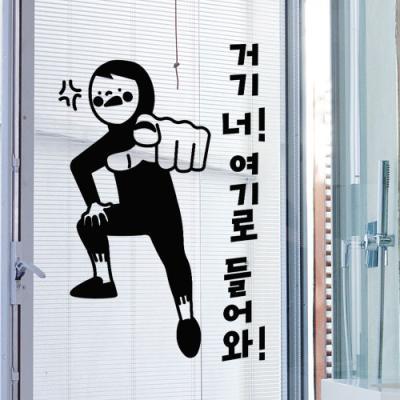ia814-거기너들어와_그래픽스티커