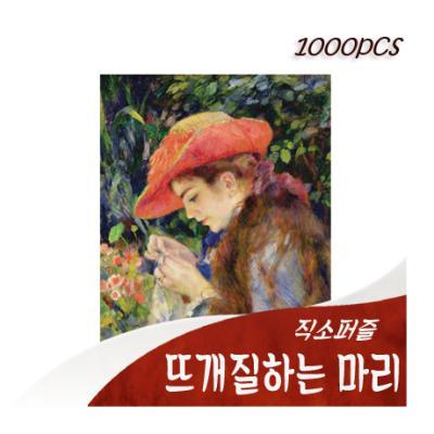 [비앤비퍼즐] 1000PCS 직소 뜨개질하는 마리 PL1144