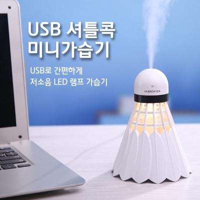 2019 NEW 사무실 탁상용 USB 셔틀콕 가습기