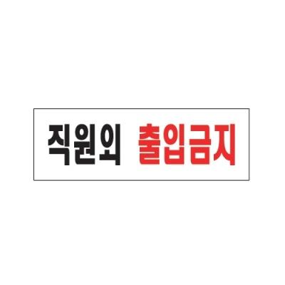 [아트사인] 직원외출입금지표지판 (0255) [개/1] 90494