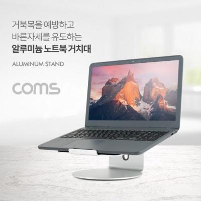 노트북 알루미늄 거치대 360도 회전