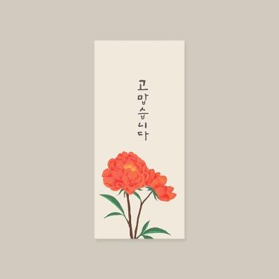 [카드봉투] 고맙습니다-작약 캘리그라피 봉투