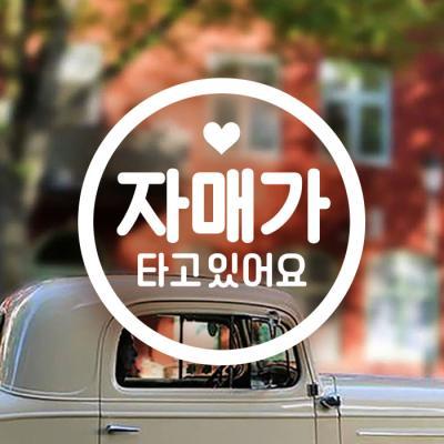 18A152 심플동그라미문구자매국문 화이트
