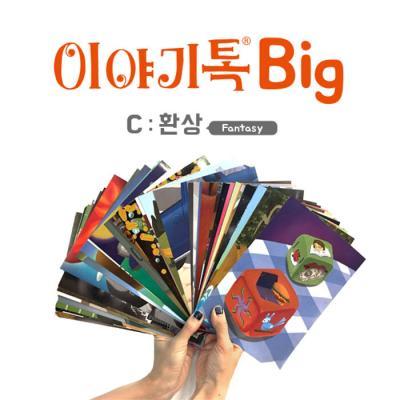 이야기톡 Big C