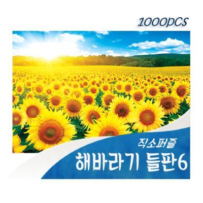 [비앤비퍼즐] 1000PCS 직소 해바라기 들판6 AL3005