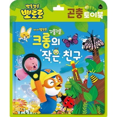 토이북 곤충놀이 - 뽀로로 크롱의 작은 친구
