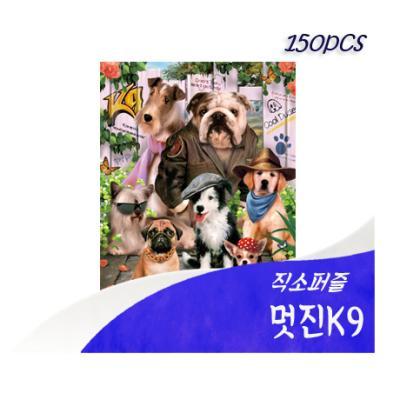 [비앤비퍼즐] 150PCS 직소 멋진K9 PL279