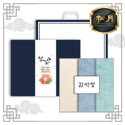 송월 호텔 130g 3P 설 선물세트