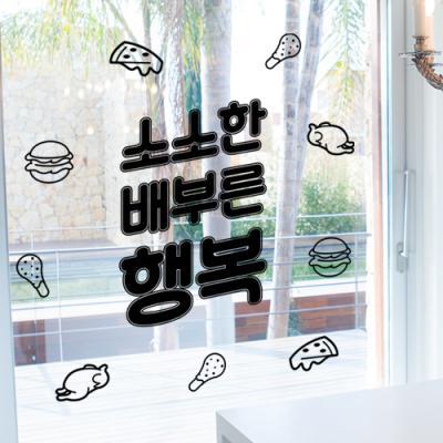 ic409-소소한배부른행복_그래픽스티커