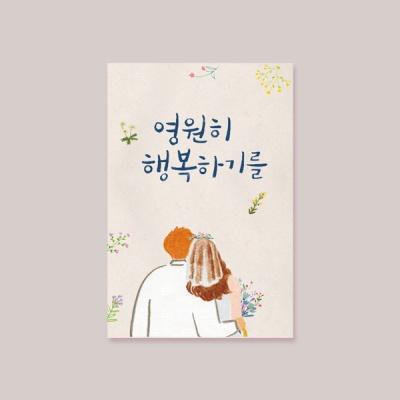 [카드] 영원히 행복하기를 AD3002