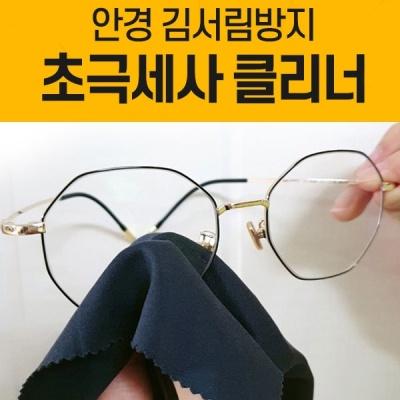 [N365] 안티포그 안경 김서림방지 클리너 (랜덤)