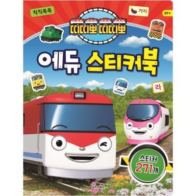 띠띠뽀 띠띠뽀 에듀 스티커북 ( 스티커 271개  )