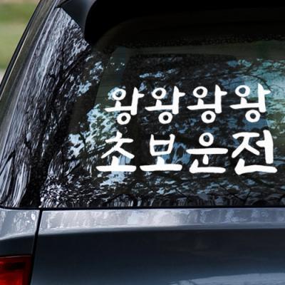 tm934-왕초보붓글씨_그래픽스티커